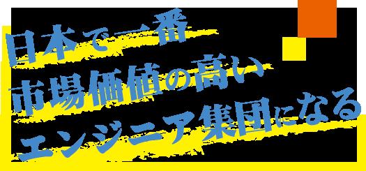 日本で一番市場価値の高いエンジニア集団になる