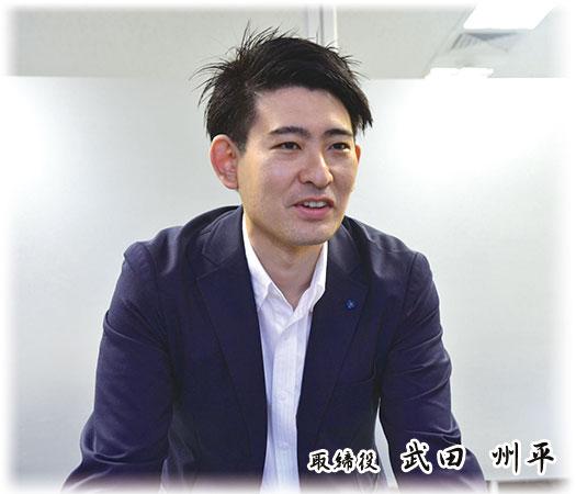 取締役 武田州平