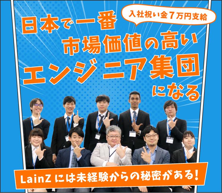 入社祝い金7万円支給 日本で一番 市場価値の高いエンジニア集団になる LainZには未経験からの秘密がある!