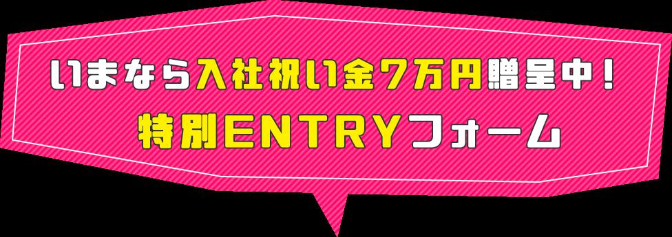いまなら入社祝い金7万円贈呈中! 特別ENTRYフォーム